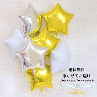 【送料無料】スター7個 ゴールド+シルバー+ホワイト バルーン ブーケ【浮かせてお届け】ヘリウムガス入り メッセージ付