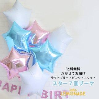 【送料無料】ピンクxブルー スター7個 バルーン ブーケ【浮かせてお届け】ヘリウムガス入り メッセージ付