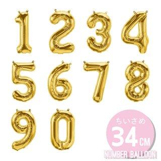【数字の風船】スモール 34CM ナンバーバルーン 【ゴールド】 誕生日 バルーン 数字 【メール便発送可】
