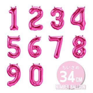 【数字の風船】スモール 34CM ナンバーバルーン 【ピンク】 【メール便発送可】