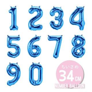 【数字の風船】スモール 34CM ナンバーバルーン 【ブルー】メタリック  誕生日 バルーン 数字 【メール便発送可】