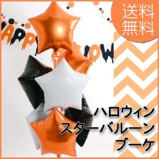 【送料無料】スター7個 オレンジ+ホワイト+ブラック バルーン ブーケ【浮かせてお届け】ヘリウムガス入り メッセージ付 お星さま キラキラ Haloween ハロウィン パーティー】