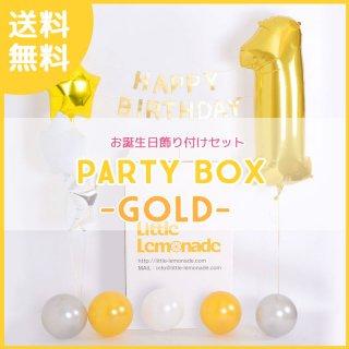 【Party Box Gold ヘリウムガス入り ナンバー バルーン付き】お誕生日 デコレーション セット ゴールド ビック 数字風船 浮かせてお届け 【送料無料】