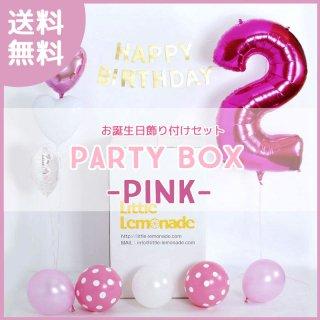 【Party Box Pink ヘリウムガス入り ナンバーバルーン付き】浮かせてお届け お誕生日 デコレーション セット ピンク ビック数字風船 【送料無料】