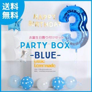 【Party Box Blueヘリウムガス入り ナンバー バルーン付き】お誕生日 デコレーション セット ブルー ビック 数字 風船 浮かせてお届け 【送料無料】