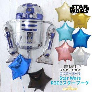 【送料無料】浮かせてお届け スターウォーズバルーンブーケ R2D2 ヘリウムガス入り 色が選べる メッセージ付 【バルーン電報 STARWARS 】 ギフト パーティー 飾り