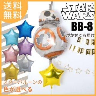 【送料無料】浮かせてお届け スターウォーズバルーンブーケ BB-8 ヘリウムガス入り 色が選べる メッセージ付 【バルーン電報 STARWARS 】 ギフト パーティー 飾り