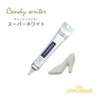 CK キャンディライター/スーパーホワイト(フタ付き/46g)【メール便可】(7500-3220)