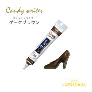 CK キャンディライター/ダークブラウン(フタ付き/46g)【メール便可】(7500-3150)