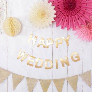 プチプラ【HAPPY WEDDING】ガーランド 【アルファベットシェイプ】 ウエディング装飾 プレ花嫁 前撮り バナー 2次会 披露宴 ウェルカムスペース ウェルカムボード メール便OK
