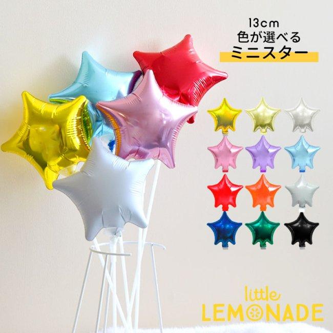 【バラ売り 13cm ミニスター 全5色 フィルムバルーン】 バルーン 風船 星 スター パステルカラー キキララ ゴールド シルバー ピンク パーティー 誕生日 飾り付け 装飾
