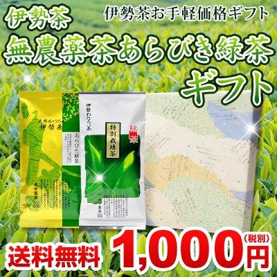 伊勢茶無農薬あらびき緑茶ギフトセット送料無料【他商品同梱代引不可】