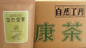 国内産なた豆茶16p1ケース10個送...