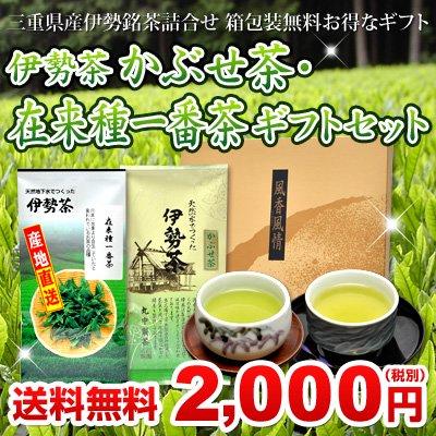 伊勢茶かぶせ茶・在来種一番茶ギフトセ...
