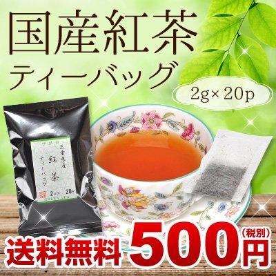 三重県産紅茶ティーパック2g×20pメール...