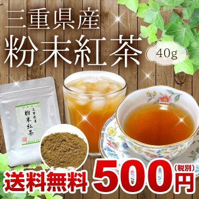 三重県産粉末紅茶40gメール便送料無料【5本までのご注文は他商品同梱不可】