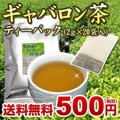 伊勢茶ギャバロン茶パック2g×20袋送料無料【5本までのご注文は他商品同梱不可】