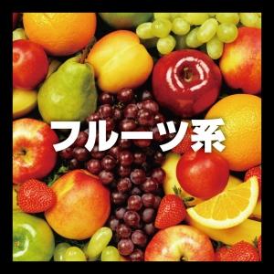 フルーツ系