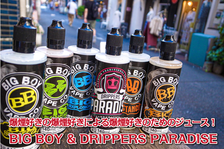 BIG BOY & DRIPPERS PARADISE