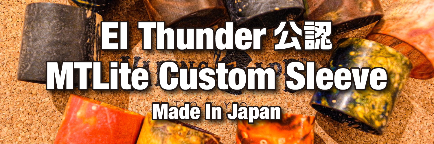 El Thunder MTLite Custom Sleeve
