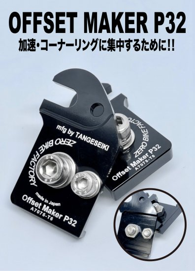【ZERO BIKE FACTORY】<BR>OFFSET MAKER P32<BR>(VANISH規格)(ストライダー規格)<BR>
