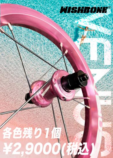 WISHBONE【VENUS】ピンク