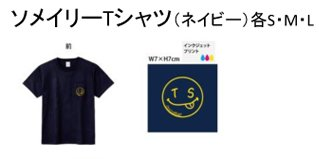 染フェス2017!!グッズ ソメイリーTシャツ