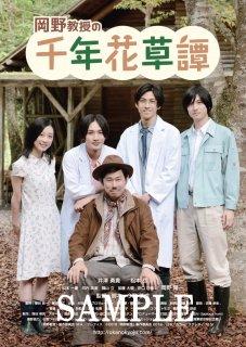 映画「岡野教授の千年花草譚」 ポスター