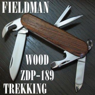 フィールドマン トレッキング ウッド