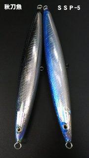 ナリマン 秋刀SSP-5