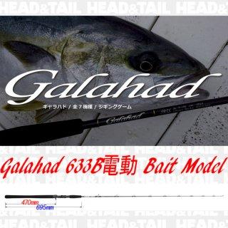 Galahad 633B電動 Bait Model