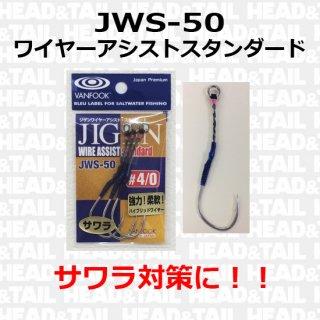 JWS-50