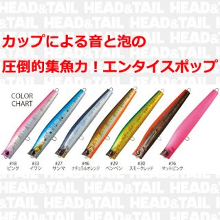 <img class='new_mark_img1' src='//img.shop-pro.jp/img/new/icons1.gif' style='border:none;display:inline;margin:0px;padding:0px;width:auto;' />エンタイスポップ