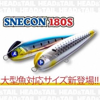 スネコン180S