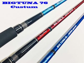 Ripple Fisher BIG TUNA 76Custom ブランク全塗装