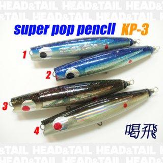 喝飛KP-3