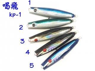 喝飛 KP-1 150-65g
