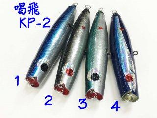 喝飛 KP-2 170-85g
