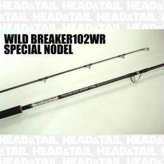 WILD BREAKER 102WR FWB SPECIAL MODEL