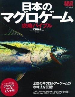 日本のマグロゲーム 攻略バイブル 入荷 !
