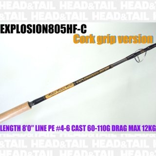 EXPLOSION805HF-C(Cork grip version)