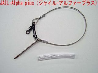 JAIL-Alpha plus(ジャイル-アルファープラス)ワイヤーSUS1φ×1