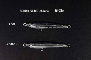 セカンドステージ チアロ 80-25g