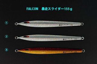 ファルコン 暴走スライダーオリジナルカラー155g