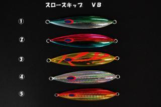 スロースキップ VB 130g〜300g
