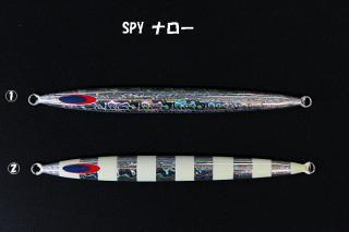 スパイ ナロー 220g〜400g