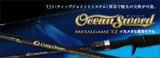 オーシャンソードメタルゲーム OSMTZ-63LB