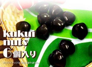 ククイナッツ6個入り 黒�..