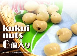 ククイナッツ6個入り ナ�..