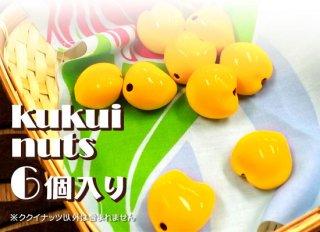 ククイナッツ6個入り 黄�..